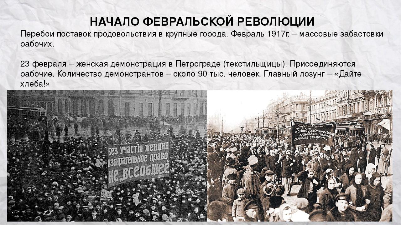 говоря о последствиях февральской революции