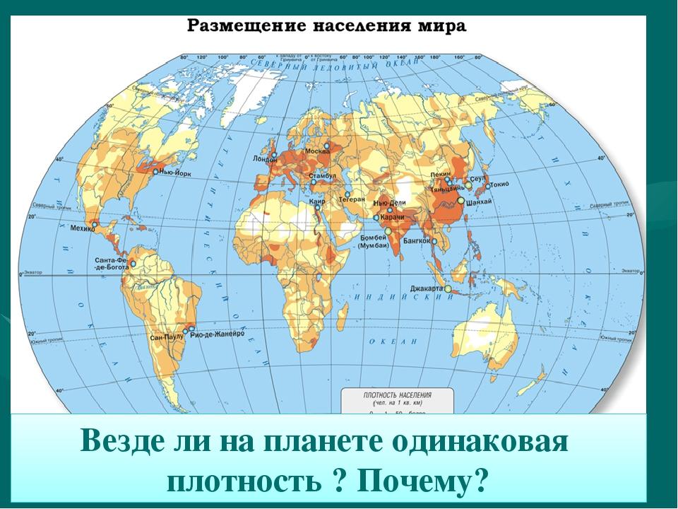 Везде ли на планете одинаковая плотность ? Почему?