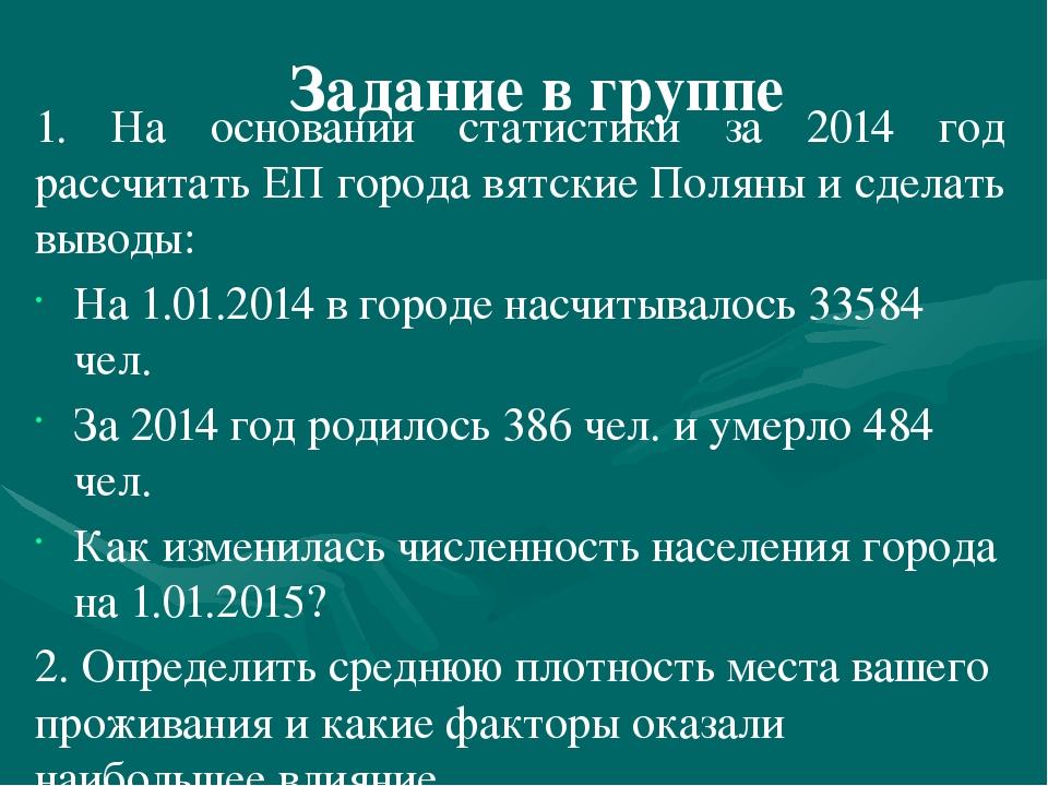 1. На основании статистики за 2014 год рассчитать ЕП города вятские Поляны и...