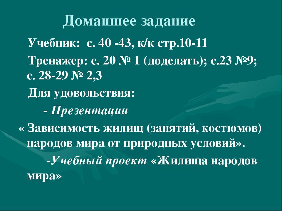 Домашнее задание Учебник: с. 40 -43, к/к стр.10-11 Тренажер: с. 20 № 1 (додел...