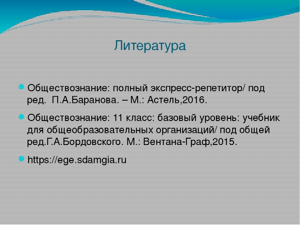 Литература Обществознание: полный экспресс-репетитор/ под ред. П.А.Баранова....