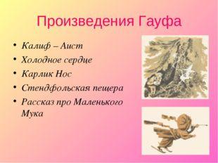 Произведения Гауфа Калиф – Аист Холодное сердце Карлик Нос Стендфольская пеще