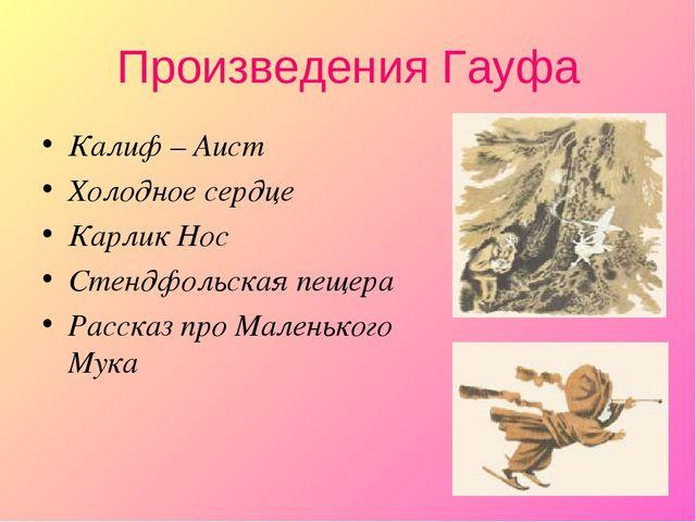 Произведения Гауфа Калиф – Аист Холодное сердце Карлик Нос Стендфольская пеще...