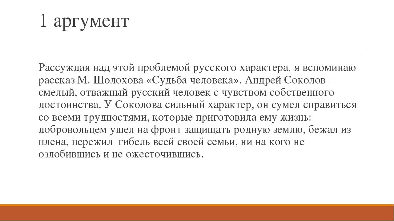 upravlencheskomu-filosofiya-sochinenie-pro-lyubov-k-rodine-argumenti-idealniy