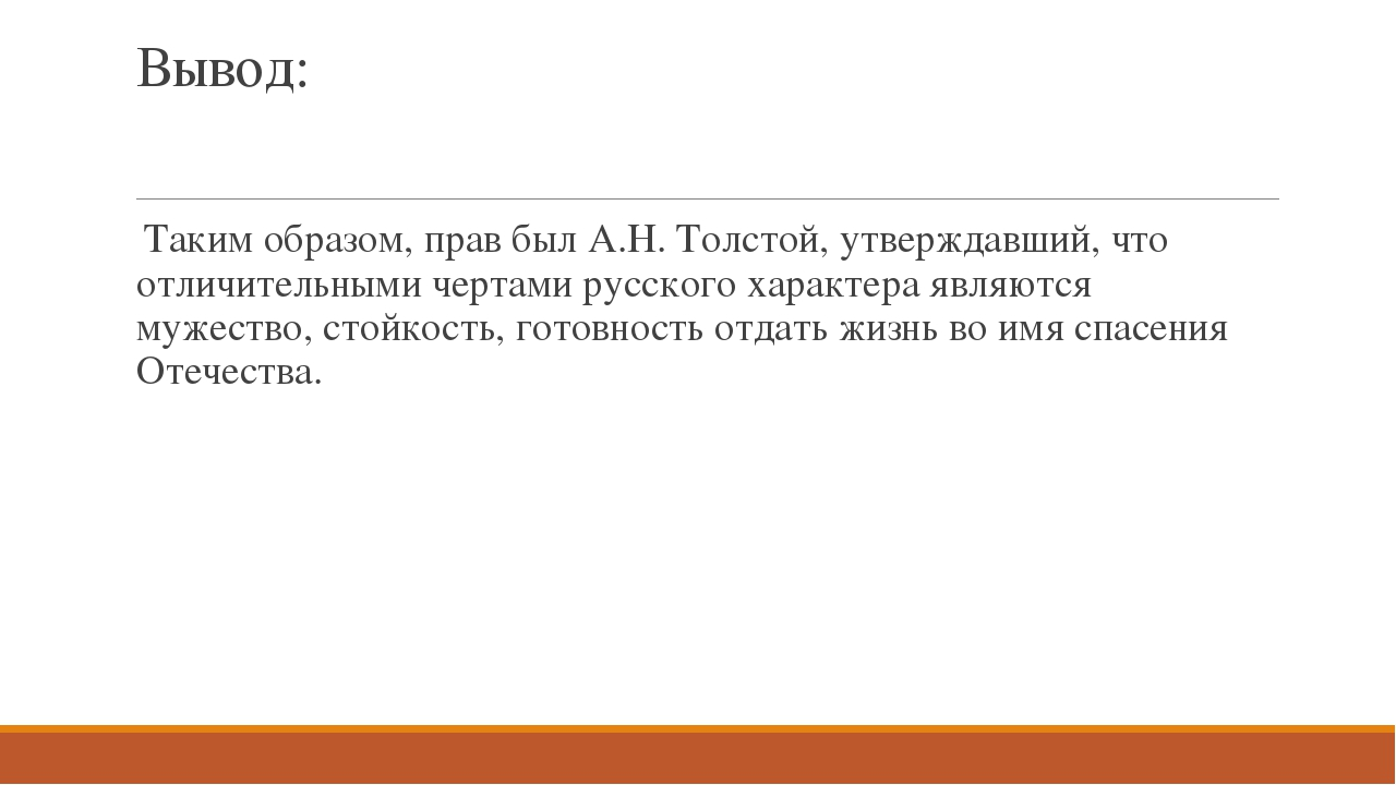 Русский характер эссе толстой 3177