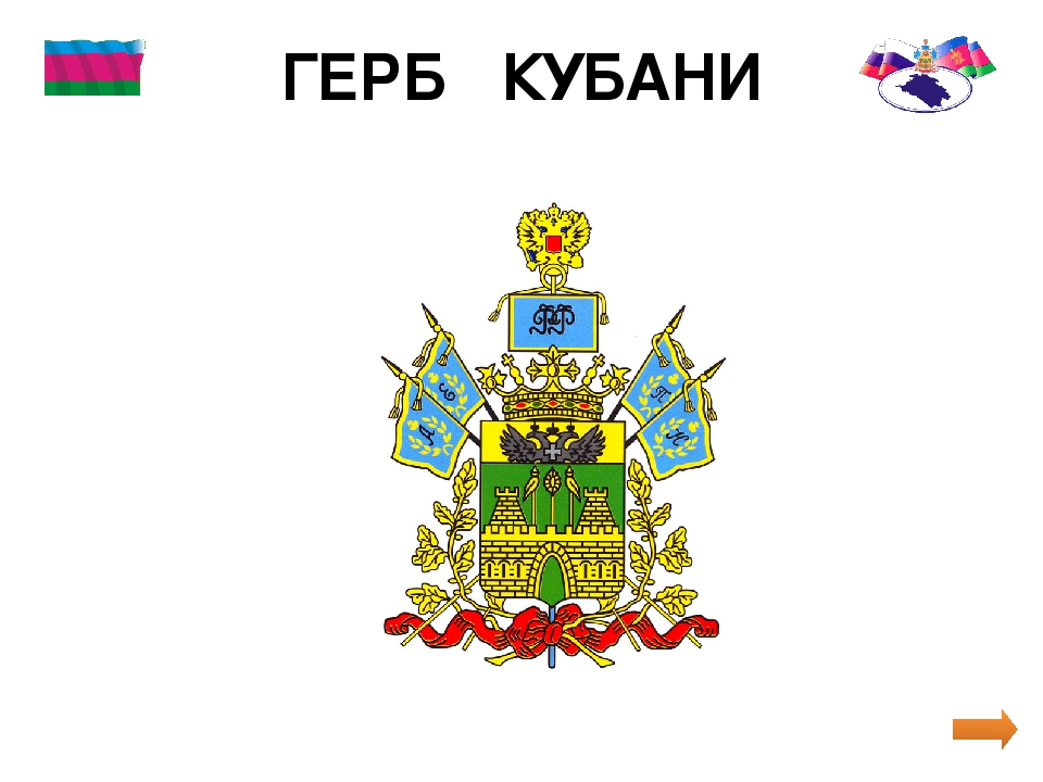 кубанский герб картинки