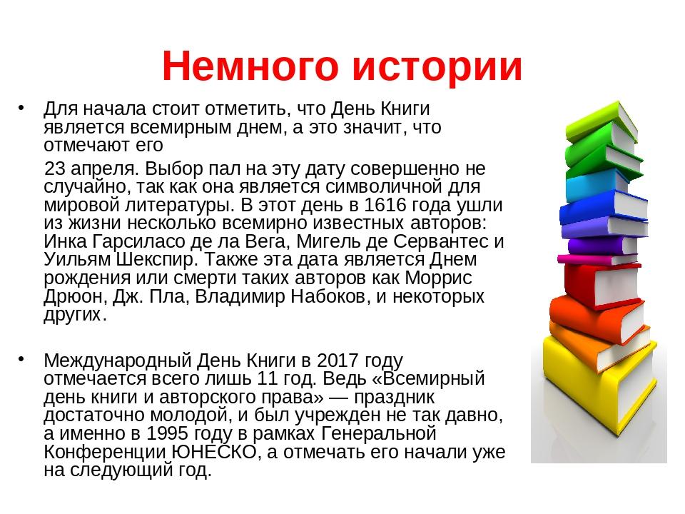 требуется картинки 23 апреля всемирный день книги вполне подходящей