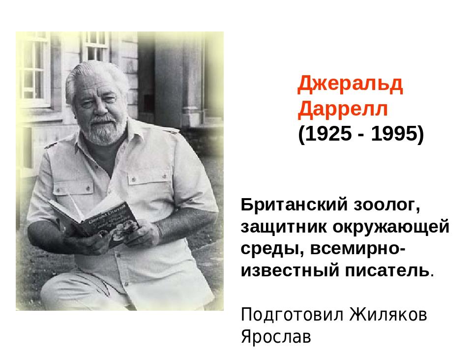 Джеральд Даррелл (1925 - 1995) Британский зоолог, защитник окружающей среды,...