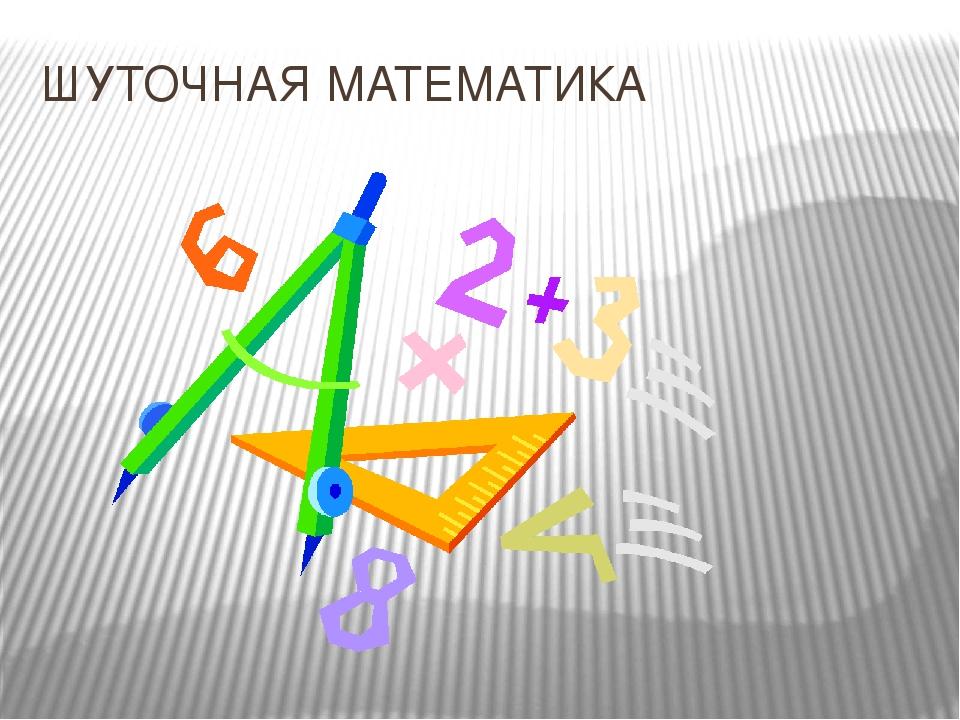 Картинки прикольные математика