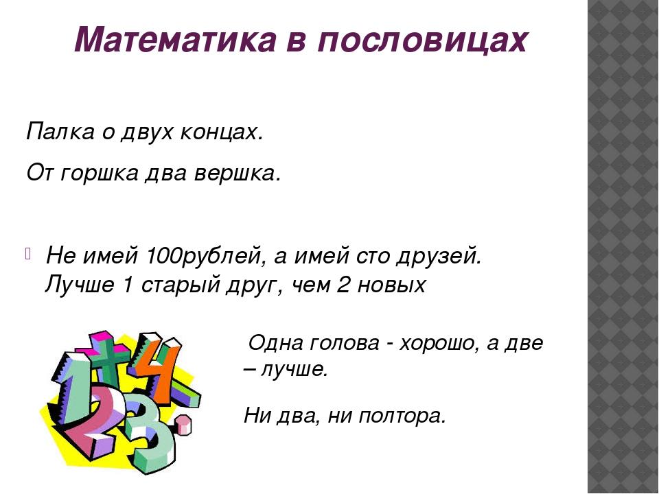 Пословицы по математике 6 класс с ответами