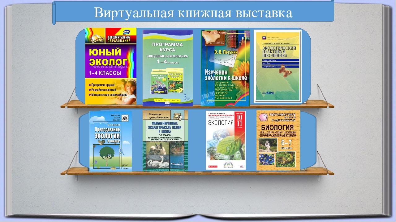 Картинки виртуальные книжные выставки