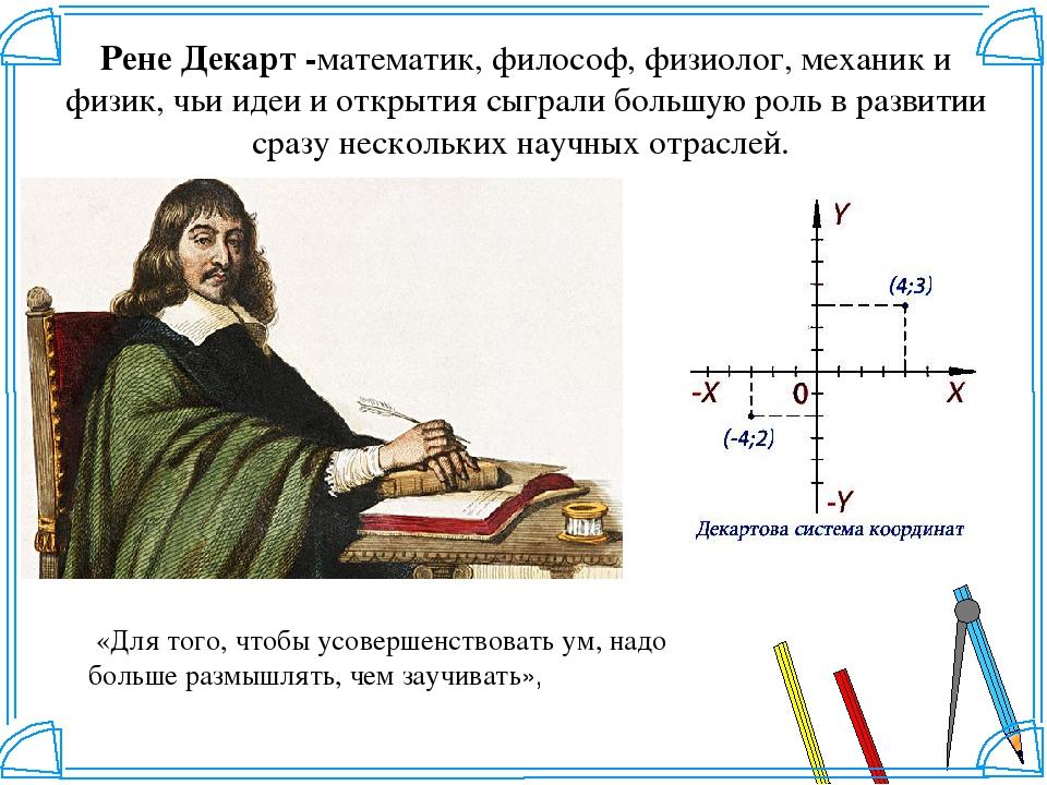 решебник по алгебры рене декарт