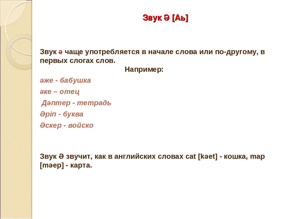 Звук Ә [Аь]  Звук ә чаще употребляется в начале слова или по-другому, в пе...