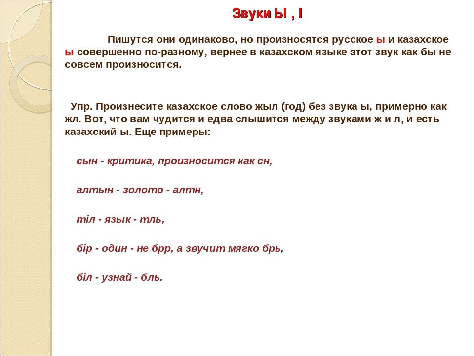 Звуки Ы , I Пишутся они одинаково, но произносятся русское ы и казахское ы...