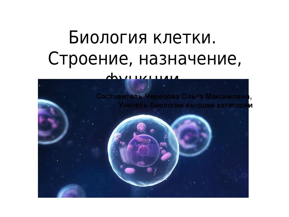 Биология клетки. Строение, назначение, функции Составитель Чередова Ольга Мак...