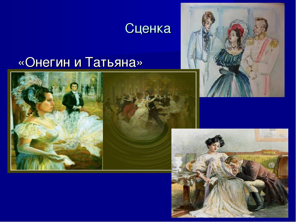 Сценка «Онегин и Татьяна»