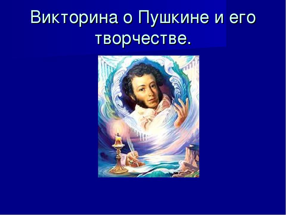 Викторина о Пушкине и его творчестве.