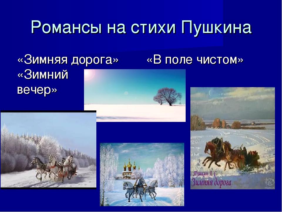 Романсы на стихи Пушкина «Зимняя дорога» «Зимний вечер» «В поле чистом»