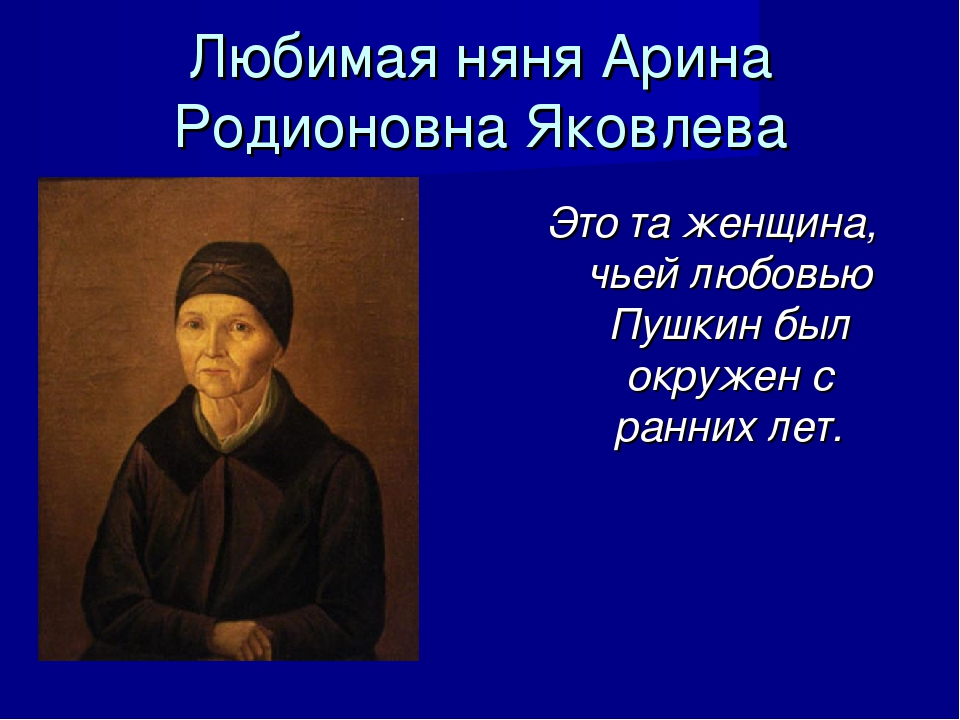 Любимая няня Арина Родионовна Яковлева Это та женщина, чьей любовью Пушкин бы...