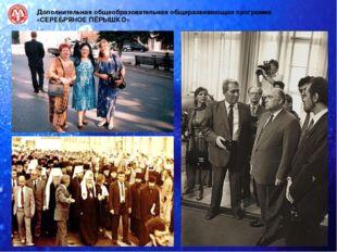 Дополнительная общеобразовательная общеразвивающая программа «СЕРЕБРЯНОЕ ПЁРЫ