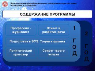 1 Г О Д 2 Г О Д СОДЕРЖАНИЕ ПРОГРАММЫ Дополнительная общеобразовательная обще