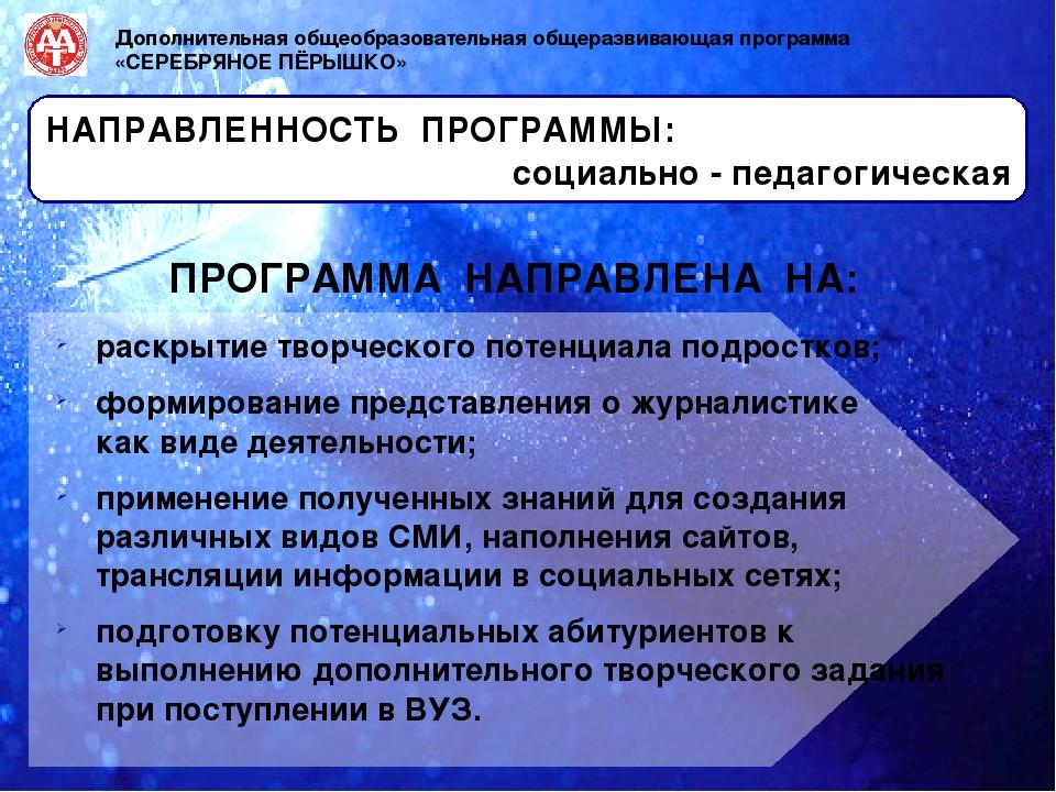 Дополнительная общеобразовательная общеразвивающая программа «СЕРЕБРЯНОЕ ПЁР...
