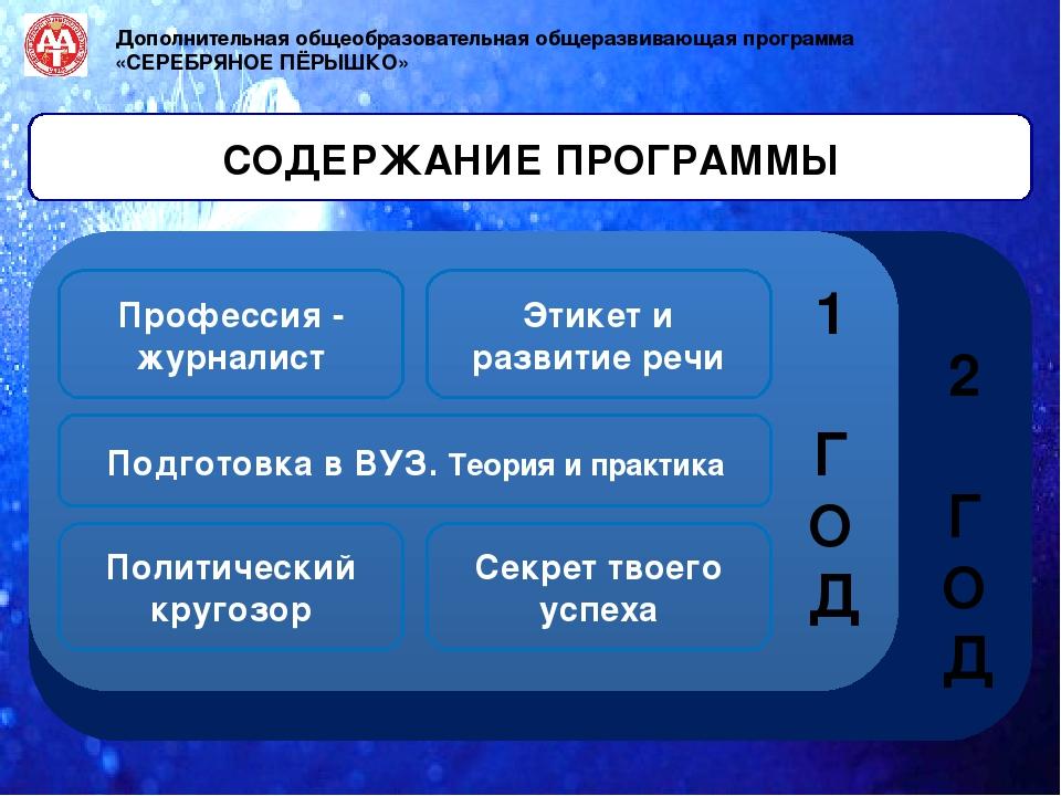 1 Г О Д 2 Г О Д СОДЕРЖАНИЕ ПРОГРАММЫ Дополнительная общеобразовательная обще...