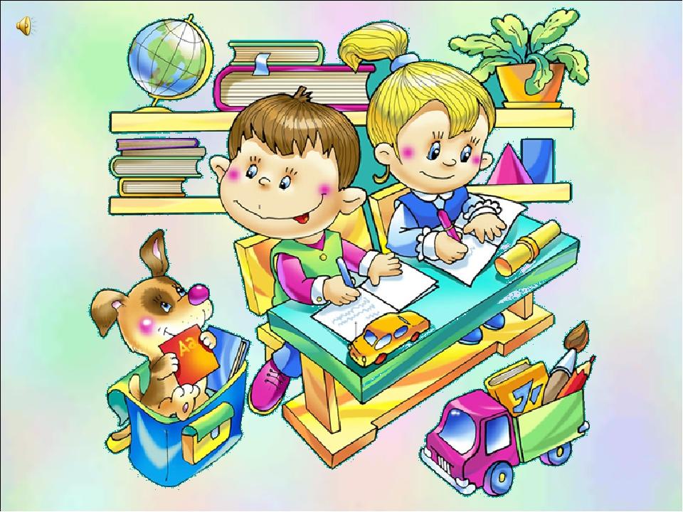 Картинки и анимации о школе и учениках