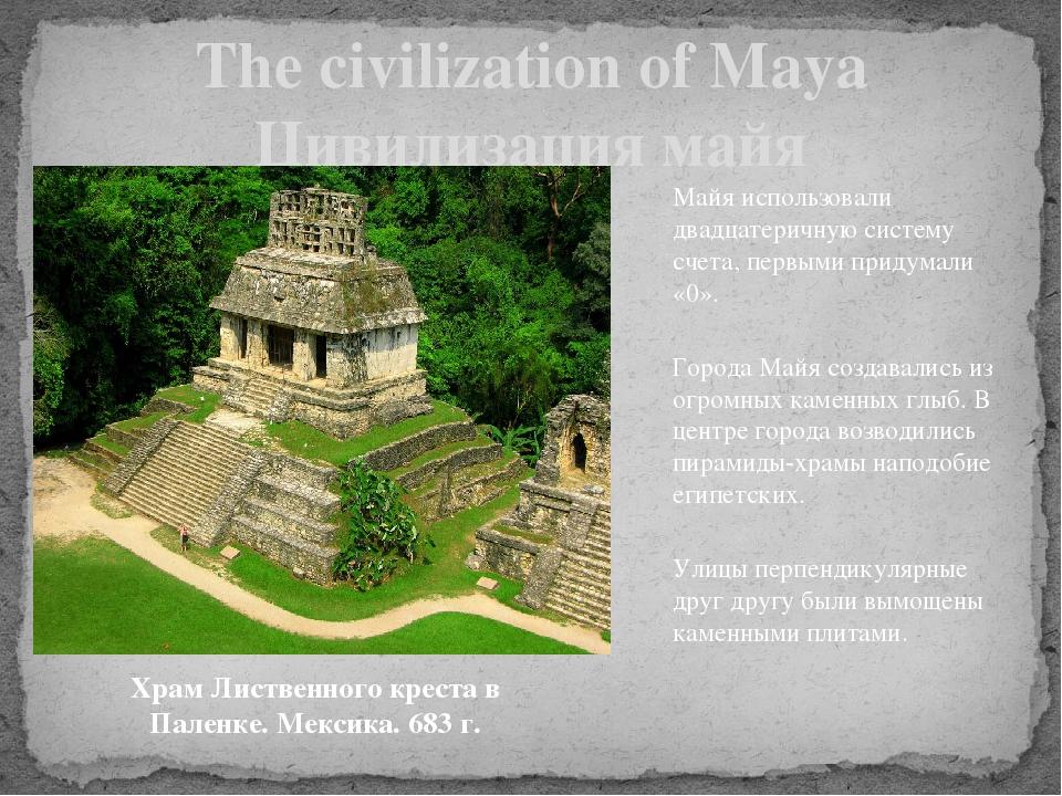 short essay on civilization