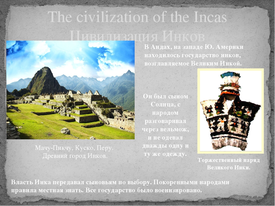 """secrets of the lost city of the inca civilization essay All were """"ghosts"""" of an ancient inca1 city lost among """"the stones of machu picchu and the most significant tangible legacy of the inca civilization."""