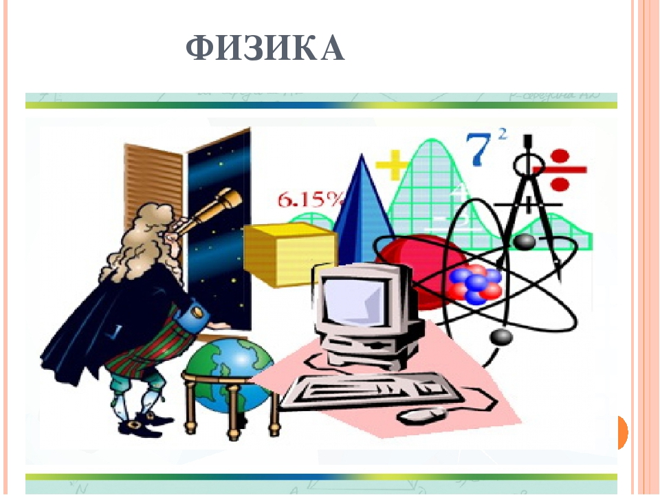 Картинки по математике и информатике