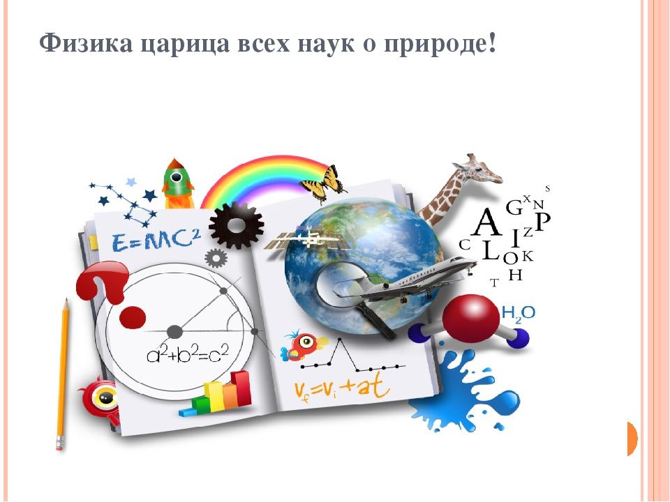 Картинки мо естественно-математического цикла