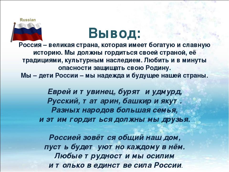 напишите открытку другу расскажите главное о своей стране россии кратко себя старинной