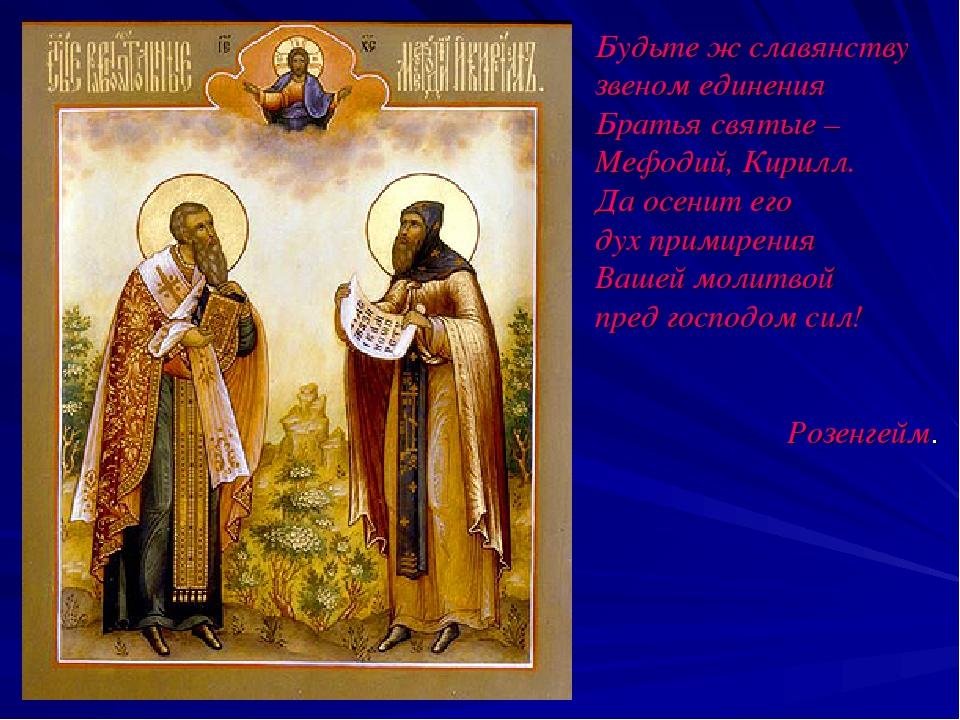 """Презентация по литературе """"Кирилл и Мефодий"""""""