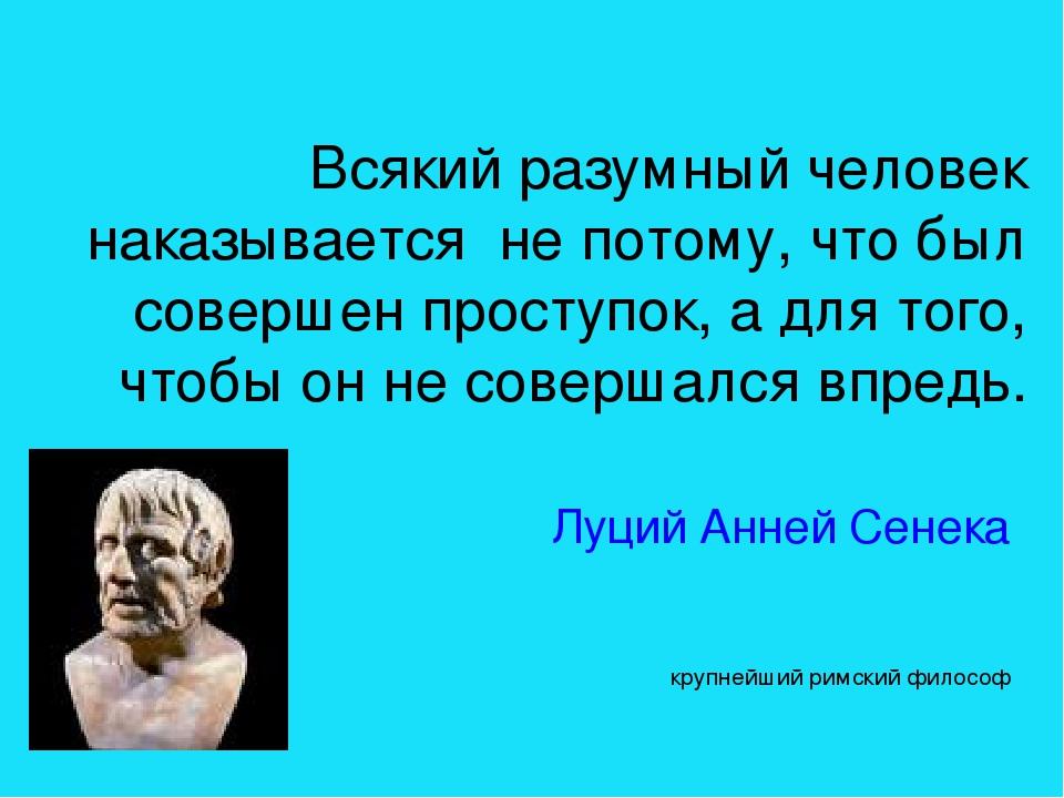 Всякий разумный человек наказывается не потому, что был совершен проступок, а...