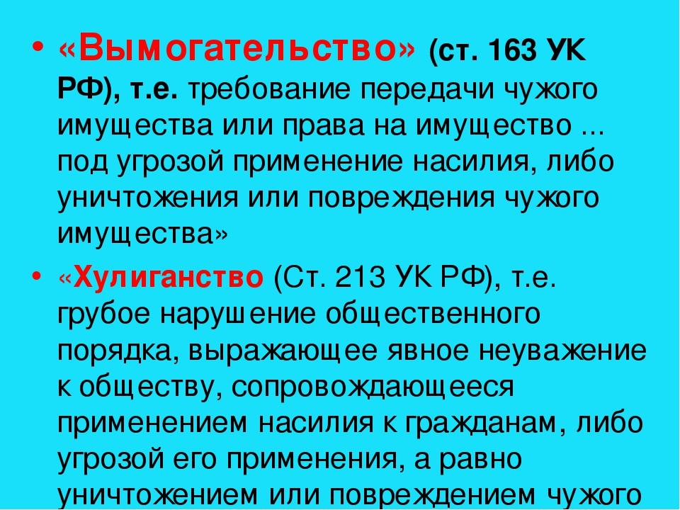 «Вымогательство» (ст. 163 УК РФ), т.е. требование передачи чужого имущества и...