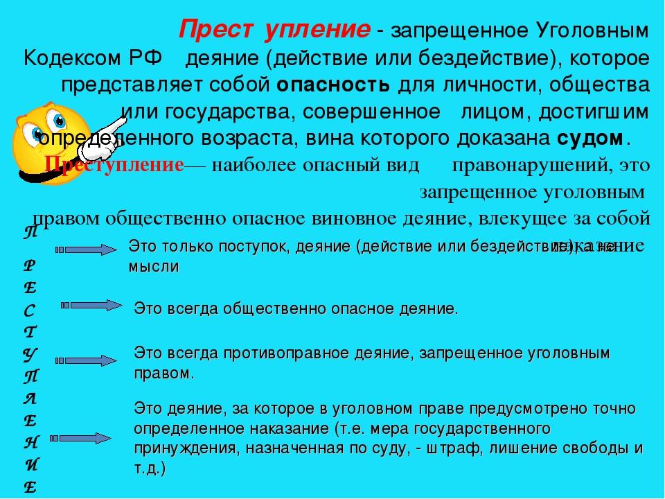 Преступление - запрещенное Уголовным Кодексом РФ деяние (действие или бездей...