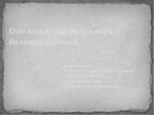 Подготовила: Учитель истории и обществознания МБОУ «Школа №61» г. Ростова-на-