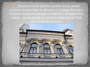 Выразительный архитектурный декор здания-атланты и кариатиды на фасаде со ст