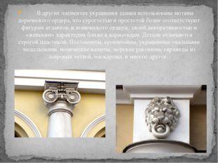 В других элементах украшения здания использованы мотивы дорического ордера,