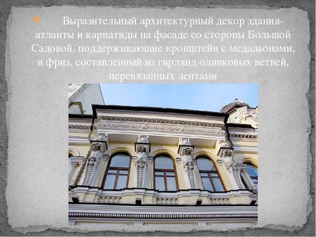 Выразительный архитектурный декор здания-атланты и кариатиды на фасаде со ст...
