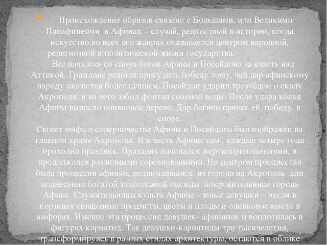 Происхождение образов связано с Большими, или Великими Панафинеями в Афинах...