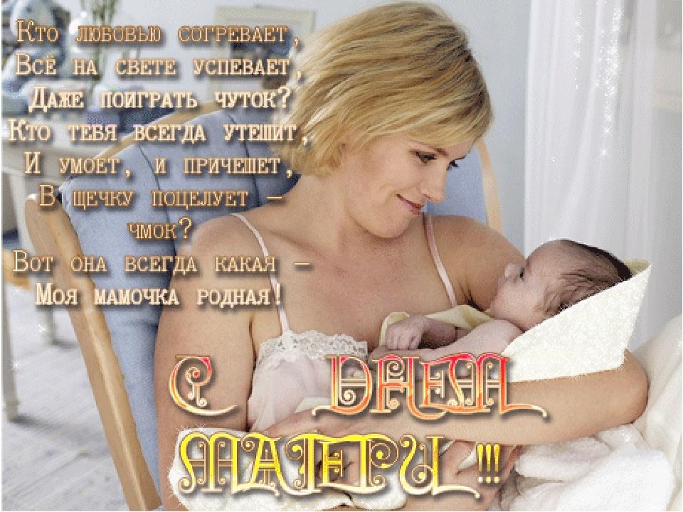 ноутбучные поздравление на день матери голо достоверная