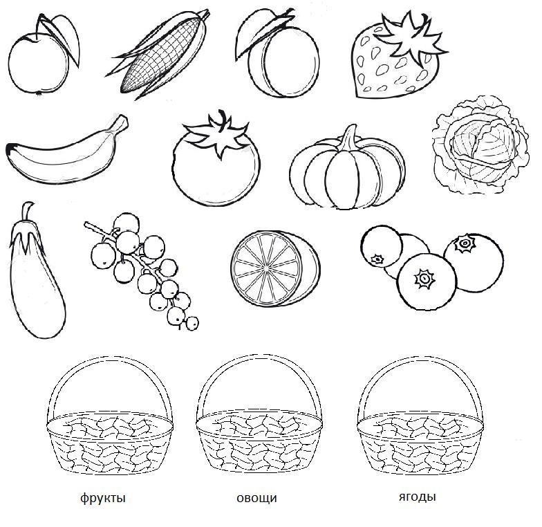 Мужчине, овощи и фрукты картинки с заданиями