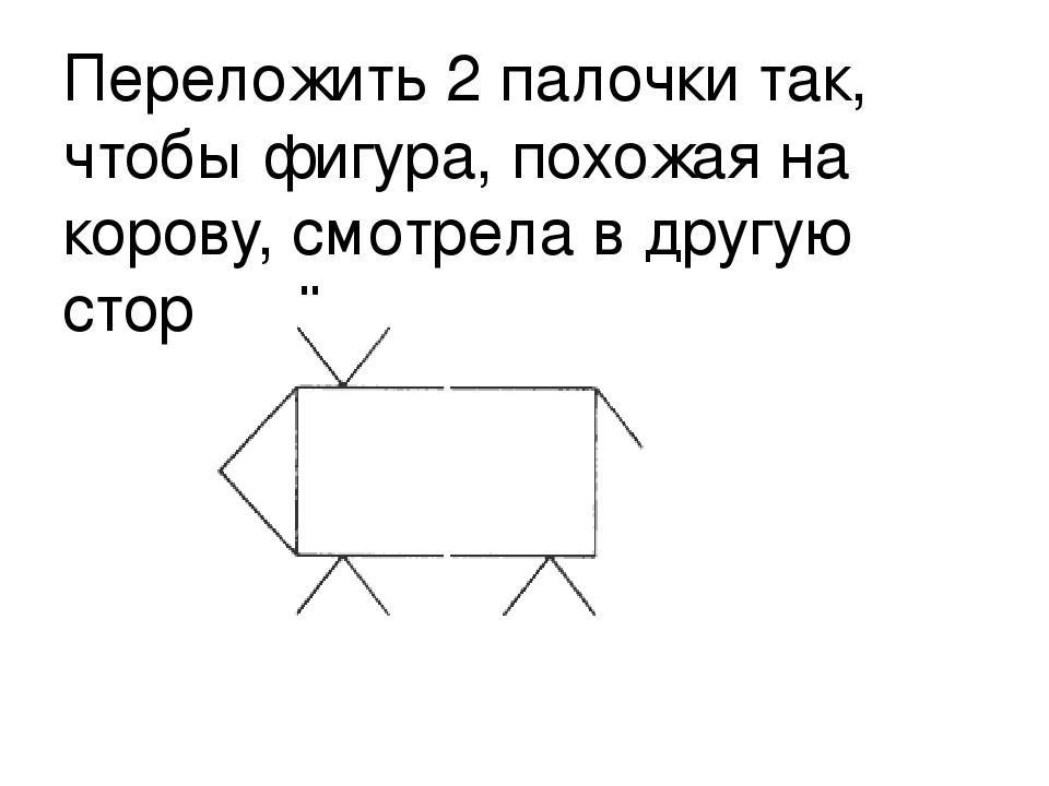 Переложить 2 палочки так, чтобы фигура, похожая на корову, смотрела в другую...