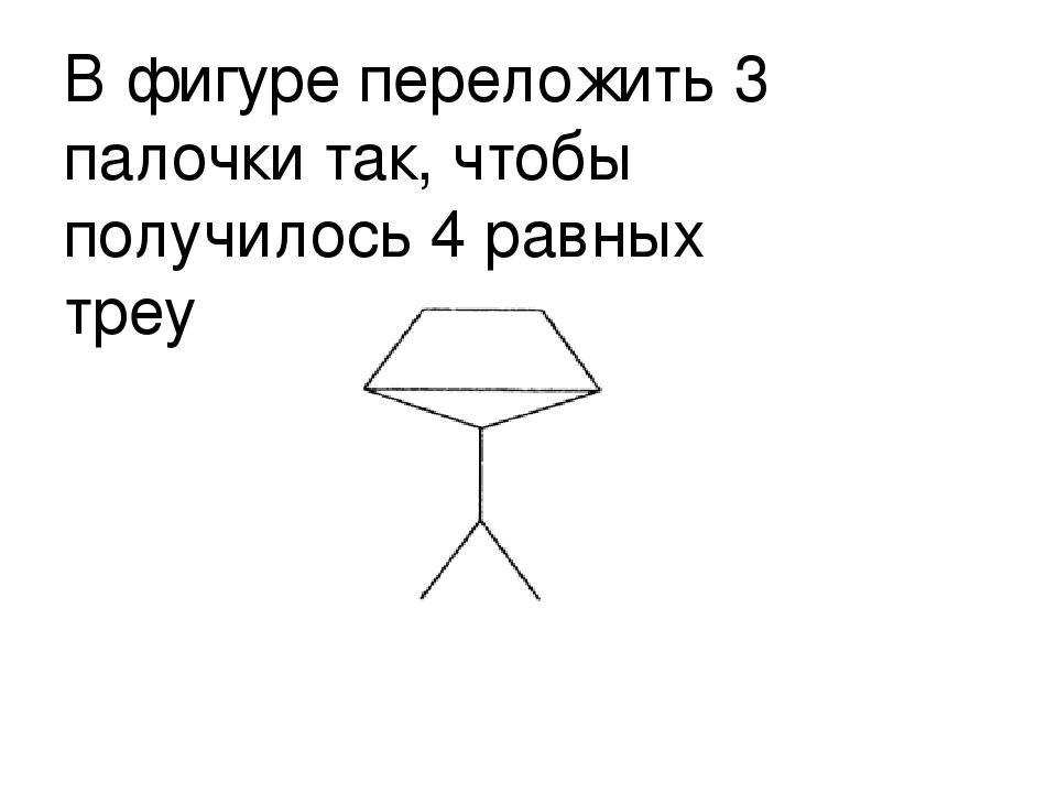 """В фигуре переложить 3 палочки так, чтобы получилось 4 равных треугольника""""."""