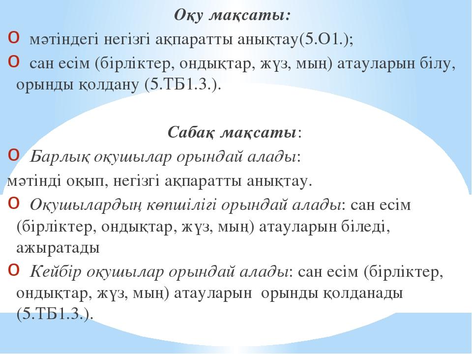 Оқу мақсаты: мәтіндегі негізгі ақпаратты анықтау(5.О1.); сан есім (бірліктер,...