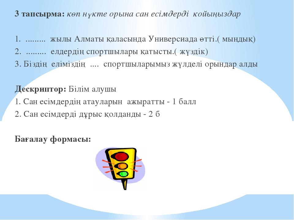 3 тапсырма: көп нүкте орына сан есімдерді койыңыздар 1. ......... жылы Алматы...