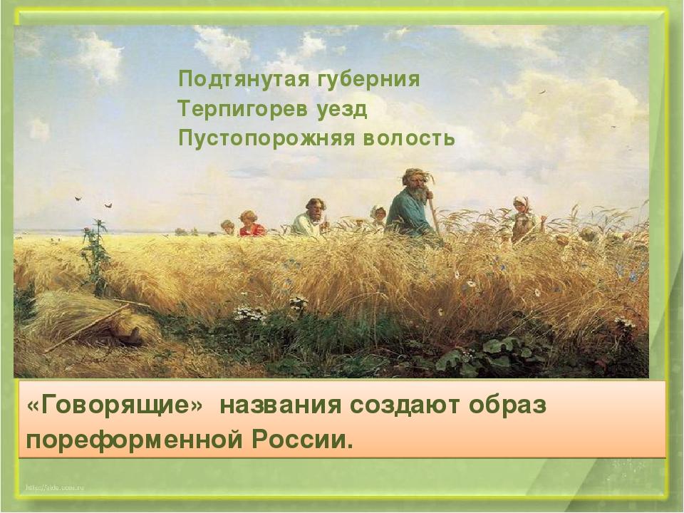 «Говорящие» названия создают образ пореформенной России. Подтянутая губерния...