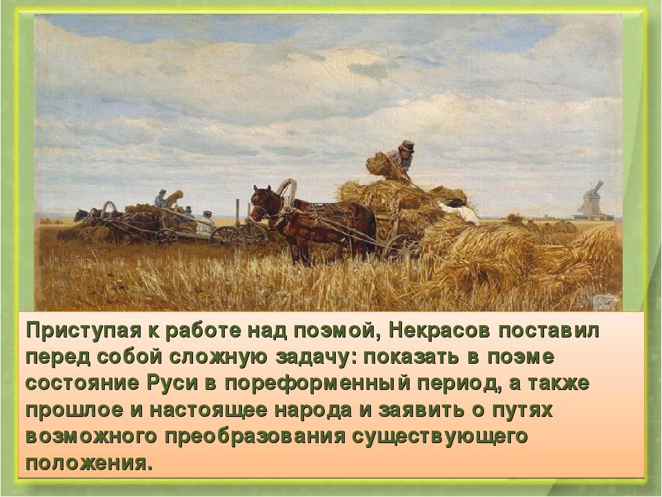Приступая к работе над поэмой, Некрасов поставил перед собой сложную задачу:...